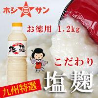 【九州くまもと☆塩麹】【老舗醤油屋の麹たっぷり】塩麹 1.2kg【業務用!お買い得】