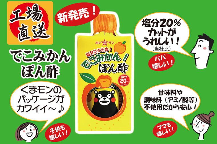 でこみかんぽん酢3