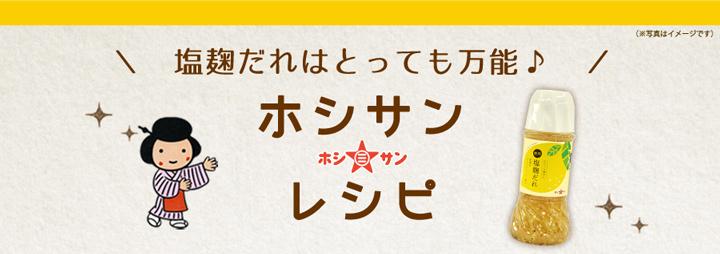 レモン塩麹だれ14説明