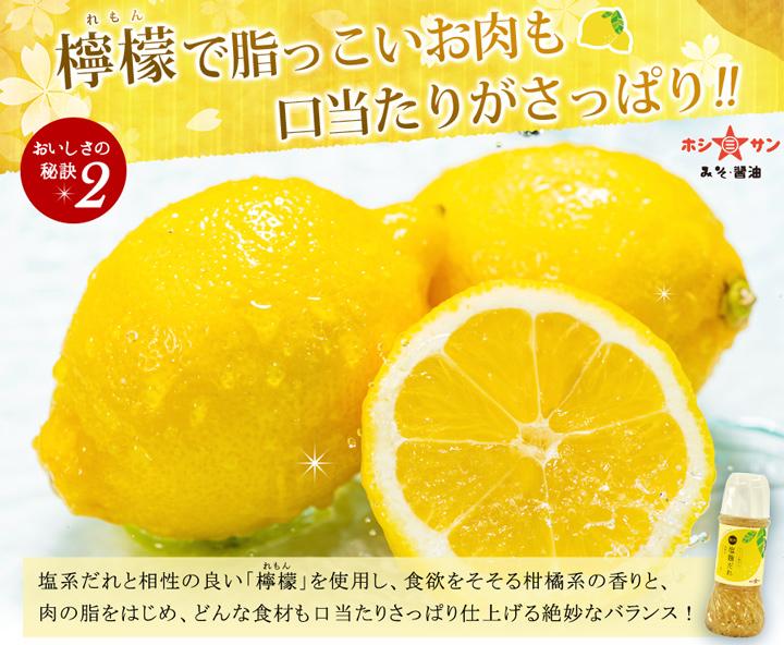 レモン塩麹だれ9説明