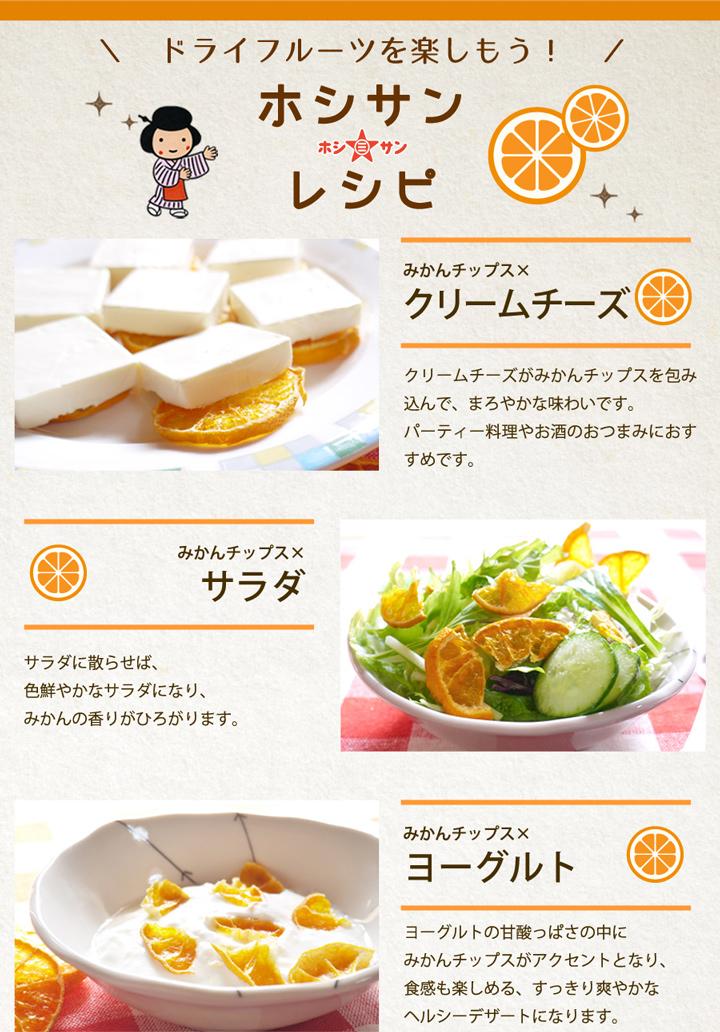 みかんチップス使用例レシピ1