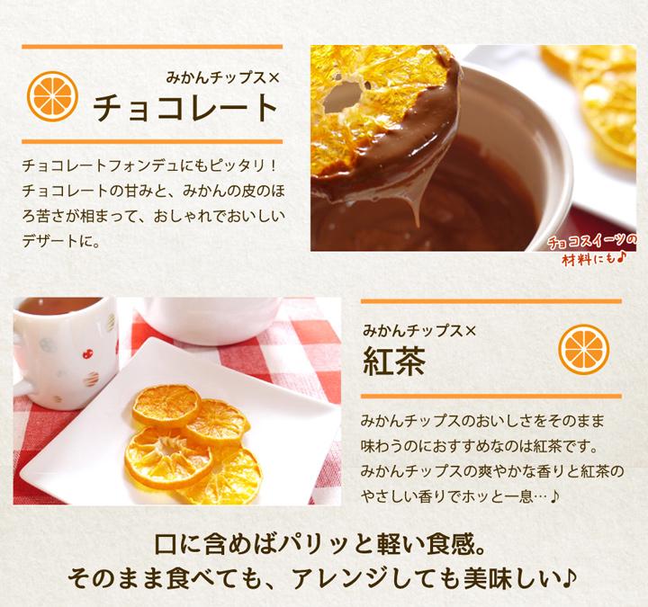みかんチップス使用例レシピ2