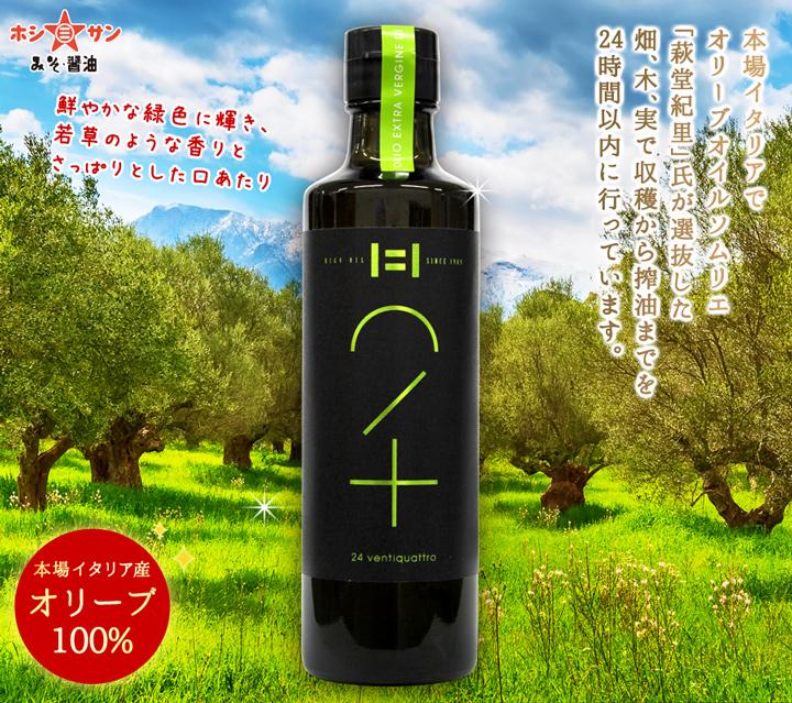 オリーブ油2説明