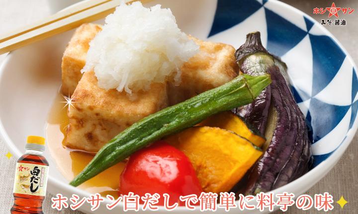 ホシサン 揚げ出し豆腐